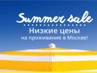 Самые низкие цены на лето!